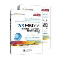 201种破冰方法-促进融合活跃气氛与热身的有趣活动(上下册)Edie West(伊迪.韦斯特)电子工业出版社