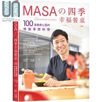 MASA的四季幸福餐桌 100道疗愈心灵的特制季节料理 港台原版 MASA 山下胜 日日幸福 名厨 日式料理