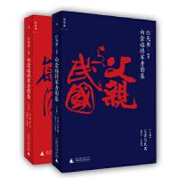 白崇禧将军身影集(白先勇为父亲白崇禧编著的一部重要著作―戎马生涯,台湾岁月,国共秘辛,家族亲情)