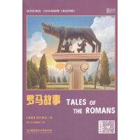 床头灯英语・5000词读物(英汉对照)――罗马故事
