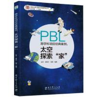 跨学科项目经典案例 太空探索家 项目化学习的中国建构丛书