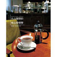 【预售】正版:丸山珈�i的精品咖啡学:世界冠军咖啡 16[瑞升]