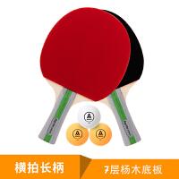 乒乓球拍 双拍+3球 横拍 安格耐特F2330短柄长柄体育用品带球包