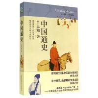 万榕书业系列:中国通史(货号:JYY) 9787547032381 万卷 吕思勉
