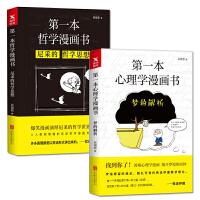 包邮  第一本哲学漫画书 : 尼采的哲学思想+第一本心理学漫画书 : 梦的解析   套装共2册