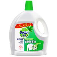 滴露(Dettol)衣物除菌液 经典松木 2.5L+1L家用衣物消毒液 与洗衣液、柔顺剂配合使用