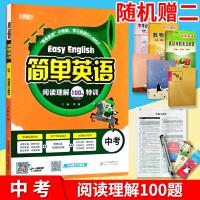 2020新版 简单英语阅读理解100篇特训中考 9/九年级英语阅读理解训练练习册80篇话题分类、373个助词词汇、20