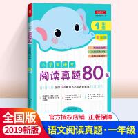2020新阅读真题80篇一年级注音彩绘版阅读丛书小学生1年级上下册通用版语文阅读提升训练小学生课外阅读理解专项训练资料