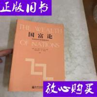 [二手旧书9成新]国富论(下册) 正版 现货 /[英]斯密 著;谢祖?
