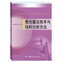 激光雷达技术与结构分析方法郭明,潘登,赵有山,王国利测绘出版社9787503028205