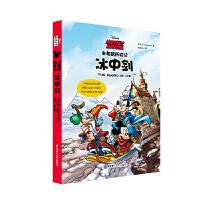 米老鼠历险记:冰中剑(中英双语对照・赠英文全文朗读与单词随身查APP)