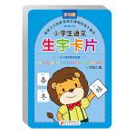 小学生语文生字卡片 一年级 上册(与人教版教材同步)