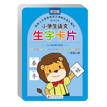 字卡片 一年级 上册(与人教版教材同步)》(魏红