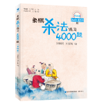 象棋杀法练习4000题(第四册)――2401-3200题 /刘锦祺 刘丽梅 主编