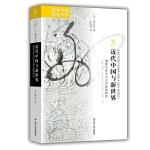 海外中国研究·近代中国与新世界:康有为变法与大同思想研究