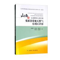 山西省沁水煤田古县区块煤系非常规天然气有利区评价
