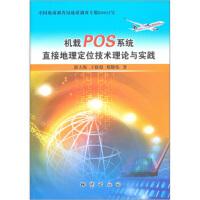 机载POS系统直接地理定位技术理论与实践 【正版图书,品质保证】