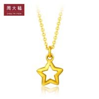 【可礼品卡购】周大福珠宝首饰星形足金黄金吊坠/项链(工费:108 计价)F199421
