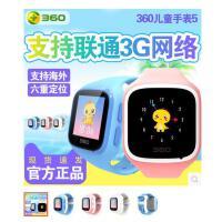 360儿童手表5巴迪龙电话手表智能GPS定位孩子通话手环防丢卫士