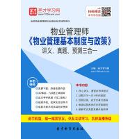 物业管理师《物业管理基本制度与政策》讲义、真题、预测三合一