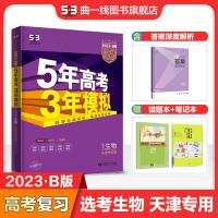 曲一线官方正品2020版53B高考生物天津市选考专用五年高考三年模拟b版5年高考3年模拟总复习