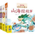 共3本 山海经故事+中国神话故事+中国民间故事 蜗牛故事绘 有声版 彩图美绘注拼音 1-3-5-7岁睡前亲子共读彩色绘