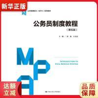 公务员制度教程(第五版)(公共管理硕士(MPA)系列教材) 舒放 王克良 中国人民大学出版社9787300229478