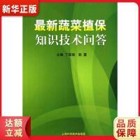 *蔬菜植保知识技术问答 无 上海科学技术出版社9787547820568【新华书店 正版全新书籍】