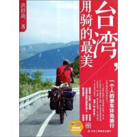 台湾-用骑的美-一个人的单车环岛旅行9787515806327中华工商联合出版社【正版图书,达额立减】