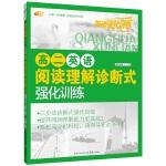 高二英语阅读理解诊断式强化训练 英语强化训练 芒果英语