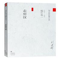 刘庆邦短篇小说编年卷(一):走窑汉