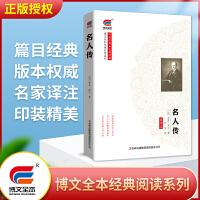 名人传 经典名著系列 传世经典 完美珍藏 博文全本