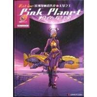 粉色星球 [幻想]视觉丛书 奥利维埃-瓦蒂纳(O【正版图书,达额立减】
