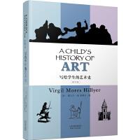 写给学生的艺术史:A CHILD'S HISTORY OF ART(英文版)(配套英文朗读免费下载)