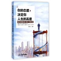 你的态度决定你人生的高度 编者:郑和生 9787514012088 北京工艺美术[爱知图书专营店]