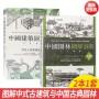 两本一套 中国建筑图解词典+中国园林图解词典 中式古建筑 古典园林 细部解读与基础理论 建筑景观设计