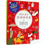 【全新直发】写给儿童的古诗游戏书 贵州教育出版社