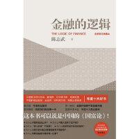 【新书店正品包邮】 金融的逻辑(精装) 陈志武 9787508520728 五洲传播出版社