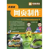 新电脑课堂 网页制作:中文版Dreamweaver 8(附CD-ROM光盘1张) 新电脑课堂编委会 电子工业出版社 9