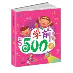 《笑脸猫学前必备丛书:学前500词》
