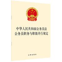 中华人民共和国公务员法 公务员职务与职级并行规定 团购电话:400-106-6666转6