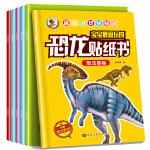 3-6岁趣味游戏贴贴画宝宝最爱玩的恐龙贴纸书(共6册)