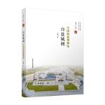 白盐城阙:中国海盐博物馆(盐城地标丛书)