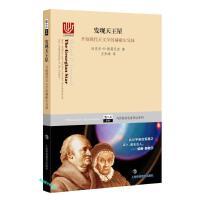 发现天王星 开创现代天文学的赫歇尔兄妹 迈克尔・D・勒莫尼克 王乔琦 译