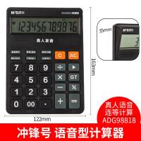 晨光计算器12位数语音水晶大按键计算机大屏幕小型便携随身办公 语音型ADG98818