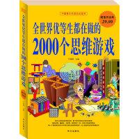 全世界优等学生都在做的2000个思维游戏