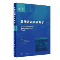 正版现货 胃肠道超声诊断学 第2版二 人民卫生出版社 刘广健 方昆豪