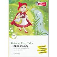 正版津津有味读经典 格林童话选 英文版LEVEL1英文分级阅读