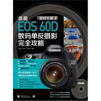 【正版当天发】器材大师2 佳能EOS 60D数码单反摄影完全攻略(附光盘) 黑瞳 等 9787515304786 中国