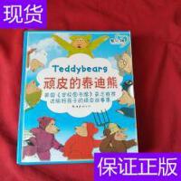 [二手旧书9成新]顽皮的泰迪熊(1-4全)带盒装 /(英)艾莉森・塞
